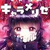「乙女怪獣キャラメリゼ」1巻(蒼木スピカ)東京の街にキュートな?巨大怪獣現る!正体は恋する女の子。