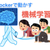 Dockerを使って機械学習実行環境(勾配ブースティング、ニューラルネット含む)を30分で構築する - python, Mecab, LightGBM, xgboost, TensorFlow, keras, Pytorch, etc... -