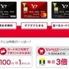 YJカード発行で10,000円分Tポイントと4,680ANAマイル
