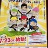 山口拉麺維新2015開催!