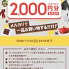 【対象者限定】メルペイスマート払いで2000円分のポイント還元・・・明日まで!