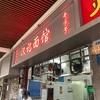 ラーメンレビュー(ワンタン麺) 漢記面館(広州)