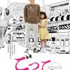 【エムPの昨日夢叶(ゆめかな)】第983回 『Yahoo!映画のユーザー評価ランキング(新作)でも「ごっこ」第1位に輝く夢叶なのだ!?』[10月27日]