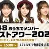【First generation】おうちでメンバーリクエストアワー2021 #AKBおうちリクアワ