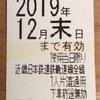 大阪ー名古屋は近鉄で安く!