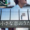 01月09日、眞栄田郷敦(2020)