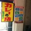 鹿児島中央駅前の「サフラン」でコスパの高い本物の黒豚カツカレーを!