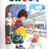 【厳選】2・3月のおすすめ絵本5選! /「ほっこり温かくなる1冊」「笑顔になれるユニークな作品」「泣ける深い物語」「親子で楽しめる名作」「大人に読んでほしい絵本」
