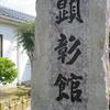 顕彰館と碑