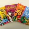 <香港:子育て>中国語の絵本 幼幼撕不破小小書《世界童話》