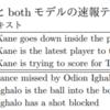 【論文メモ】プレイデータからのサッカーの速報テキスト生成