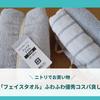 【ニトリ】フェイスタオル2枚組がオススメ!ふわふわ優秀コスパ良し!