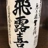 福島県『飛露喜(ひろき) 特別純米 無濾過生原酒』ジューシーさとバランス感の両立した逸品。無濾過生原酒のスタイルのひとつの基準になりうるお酒です。