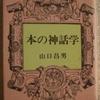 山口昌男「本の神話学」(中公文庫)