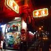 香港 最後之夜