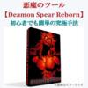 バイナリーオプション教材「悪魔のツール【 Deamon Spear Reborn 】」検証・レビュー