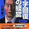 【書評】V字回復の経営
