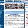 世界トライアスロンシリーズ横浜大会2021のふるさと納税による寄付制度の案内がきた!