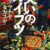 【読書の秋〜本を読もう!】⑤笑いのカイブツ/ツチヤタカユキ