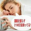 質の良い睡眠を摂ろう!(過眠を少しでも減らす対策編)【過眠】【うつ病】