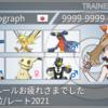 S17 最終58位/2021