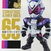 CONVERGE KAMEN RIDER  BOXコレクション 第12弾