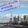 フランスのワーホリVISAを拒否された話