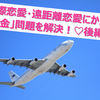 国際恋愛・遠距離恋愛にかかるお金を節約【後編】