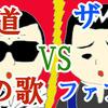 【まんが】外道の歌VSザ・ファブル(カモVS明)