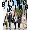 「ブリングリング (2013)」空虚すぎてSFみたいな実話。エマ・ワトソンの可愛さもSFレベル💎