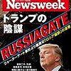 M Newsweek (ニューズウィーク日本版) 2017年 5/30 号 トランプの陰謀