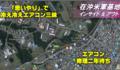 米軍を「思いやり」の防衛局が、沖縄市70代男性宅のエアコン修理に「二年待ち」とか、騒音と熱中症のダブルで県民追い打ちかよ ! - 自国民を「二流市民」に貶める日本の防衛局と日米地位協定