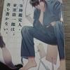 【ツンデレ方向音痴】筆跡鑑定人・東雲清一郎は、書を書かない。