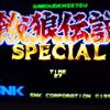 「餓狼伝説SPECIAL」は格闘ゲーム黄金期初期の代表作だ!!