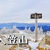 雪山初心者におすすめ長野県「入笠山」へ