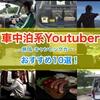 【車中泊系Youtuber】おすすめランキングベスト10!旅&キャンピングカー好きはハマる!