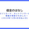 【セゾンカード】Netアンサーの情報が更新されました!(2020年12月4日支払い分)