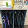 傘のシェアリング「アイカサ」は1日単位で70円だって!