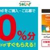 イオン・まいばすけっとでiTunesカード10%増量キャンペーン開催中 (2017年8月20日まで)