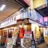 広州市場@高円寺のわんたん麺で初詣帰りの空腹を癒やす