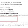 Chrome・Firefox拡張でHTTPSに対応し、ブックマーク数の非表示もできるように