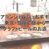 東京駅・銀座で昼からクラフトビールが飲めるおすすめビアバー4選