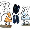 いらない靴の処分