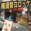 横須賀コロッケというものを食べてみました