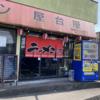 カレー番長への道 ~望郷編~ 第271回「麺家 屋台屋」