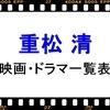 重松清の映画・ドラマ一覧表