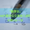 「数学B」2018年大阪府公立高校入試大問1(6)~(9)