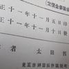 しおり代わり?・その2(by友岡)