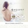 【WEEED】魅せる薬用ブリススクラブ! その他 スキンケアのための5つの情報!!