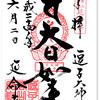 延命寺「逗子大師」の御朱印(神奈川・逗子市)〜御朱印以外 写真がない!  どうしましょう?